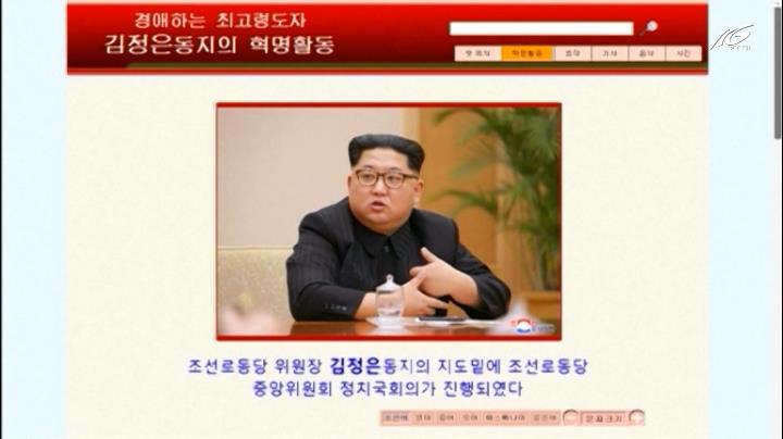 Đề cập cuộc gặp thượng đỉnh Liên Triều sắp tới